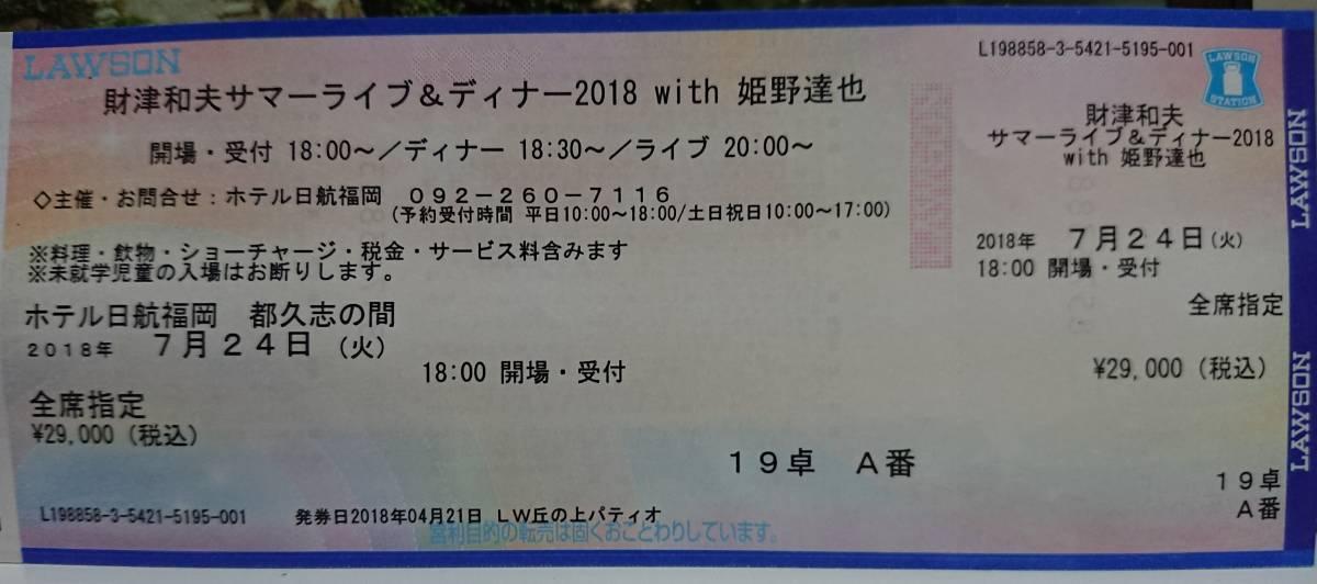 財津和夫 サマーライブ&ディナー2018 with 姫野達也 チケット
