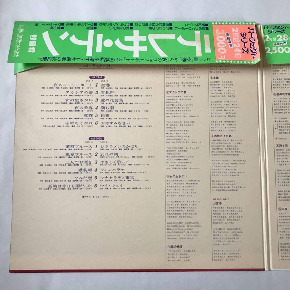 2×LP テレサ・テン(鄧麗君)/パーフェクト24/MR9949/50_画像3