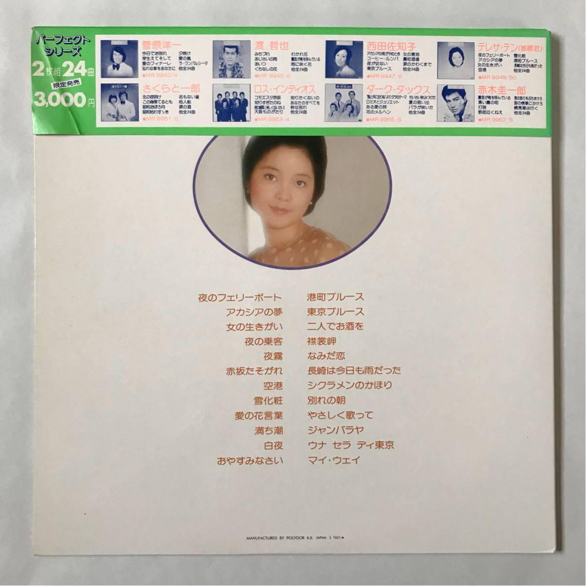 2×LP テレサ・テン(鄧麗君)/パーフェクト24/MR9949/50_画像2