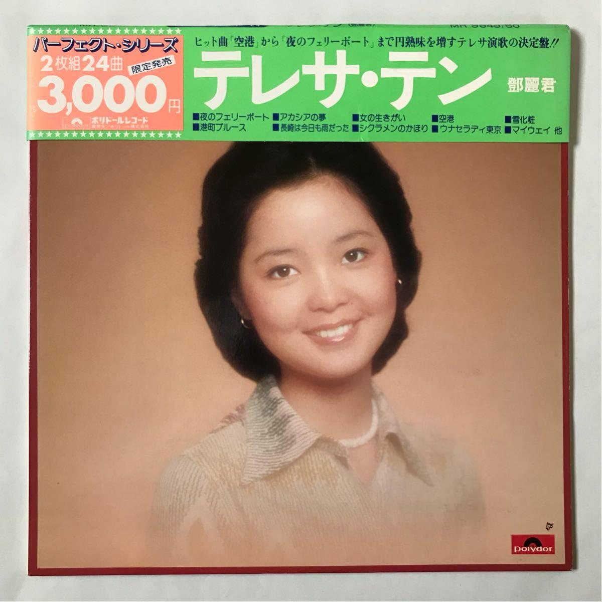 2×LP テレサ・テン(鄧麗君)/パーフェクト24/MR9949/50