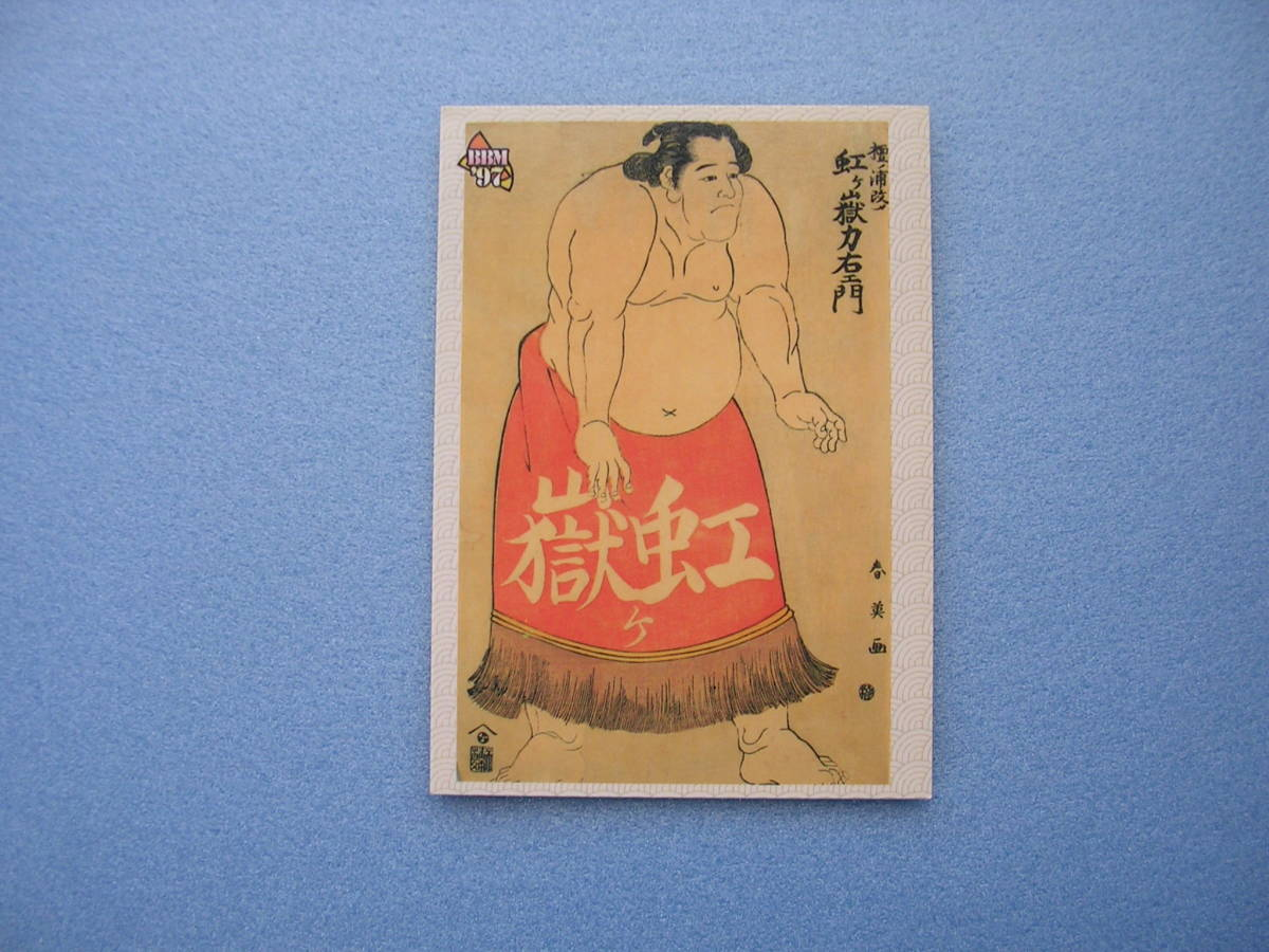 BBM 1997 sumo color woodblock print card # 028 Nijikegoku ChikaramigiEmon