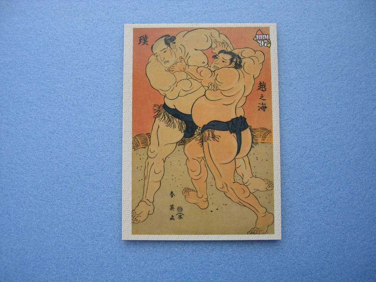 BBM 1997 sumo Nishiki-e card #029 璞-across the North Sea activities of figure