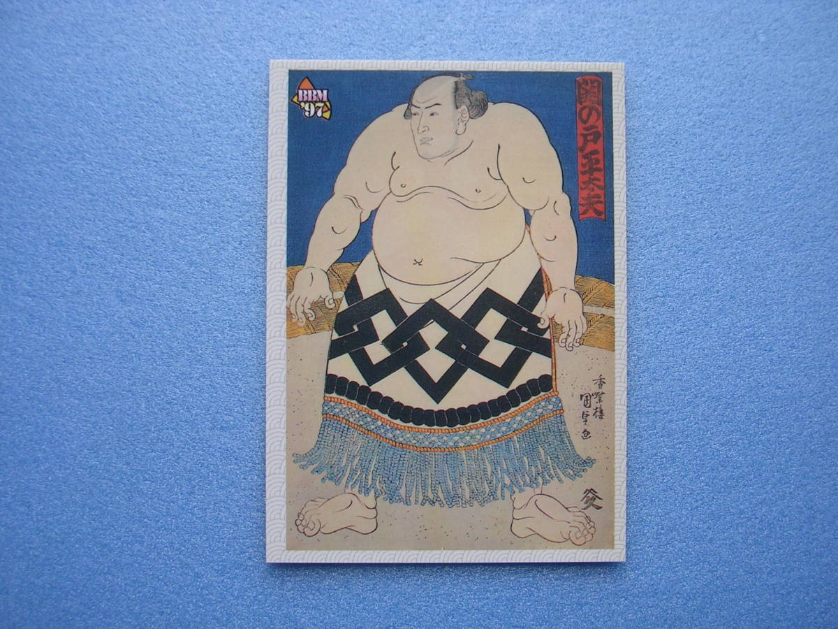 BBM 1997 sumo color woodblock print card # 062 Sekinoto flat Courtesan