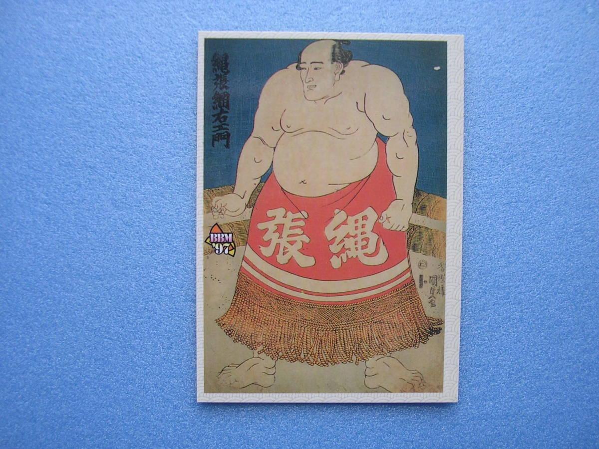 BBM 1997 sumo color woodblock print card # 063 demarcation TsunamigiEmon
