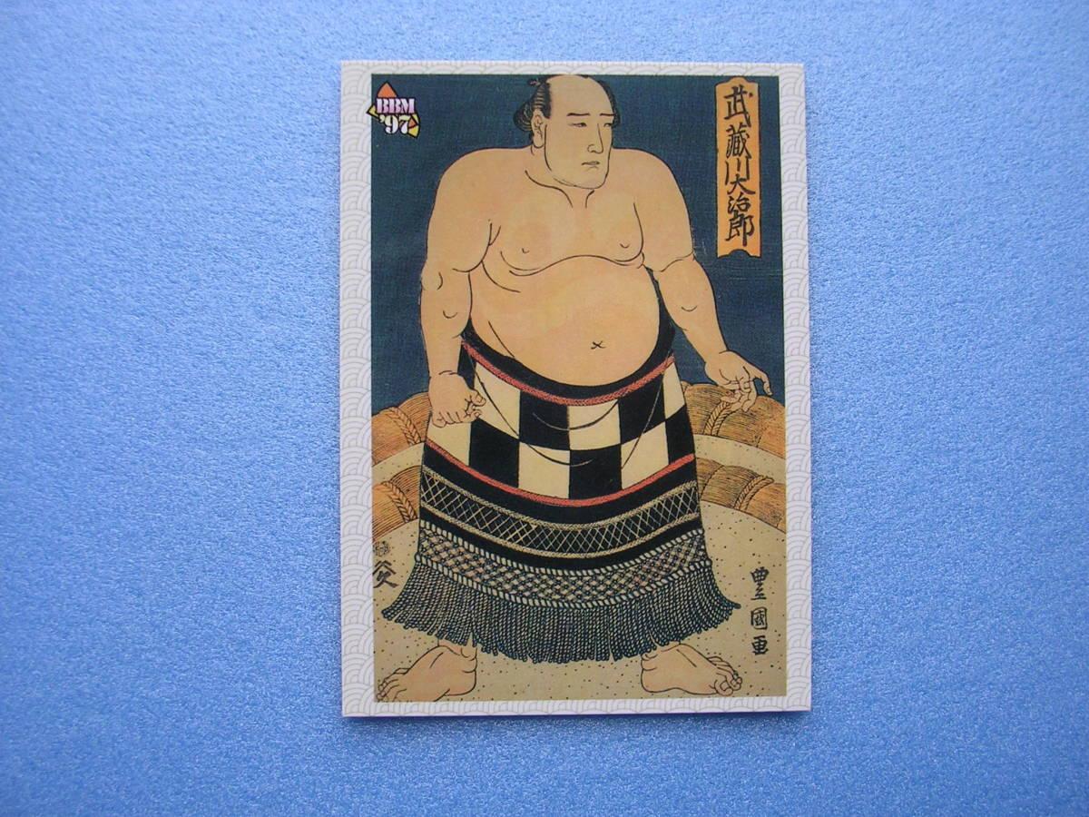 BBM 1997 sumo color woodblock print card # 064 Musashigawa Daijiro