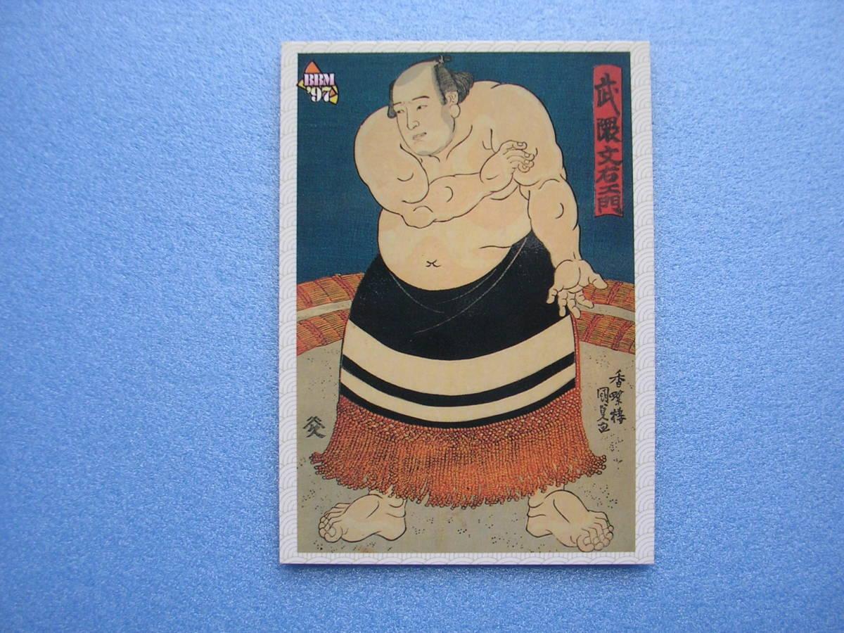 BBM 1997 sumo color woodblock print card # 066 Takekuma BunmigiEmon
