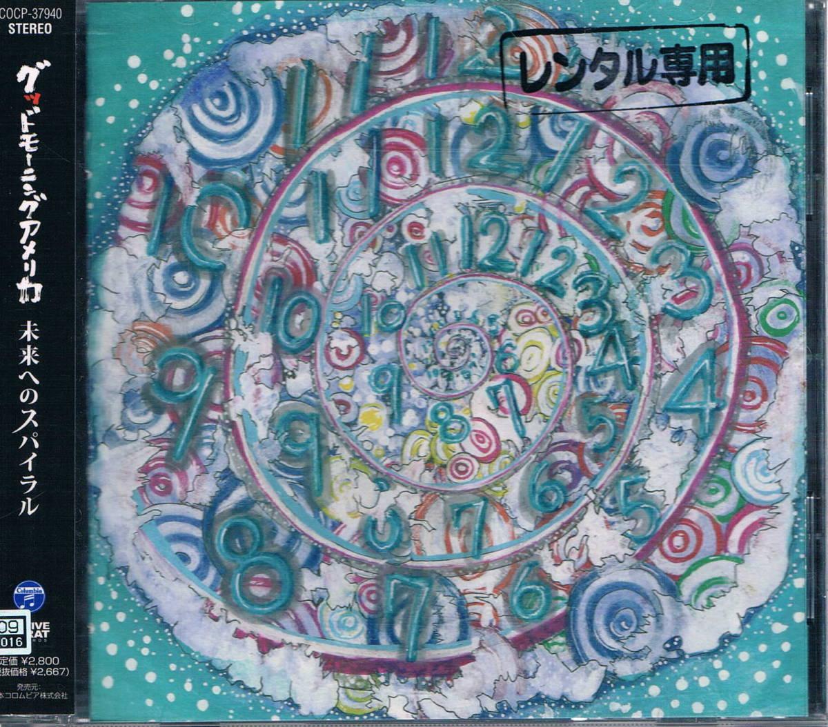 中古 グッドモーニングアメリカ 【未来へのスパイラル】 レンタル CD_画像1