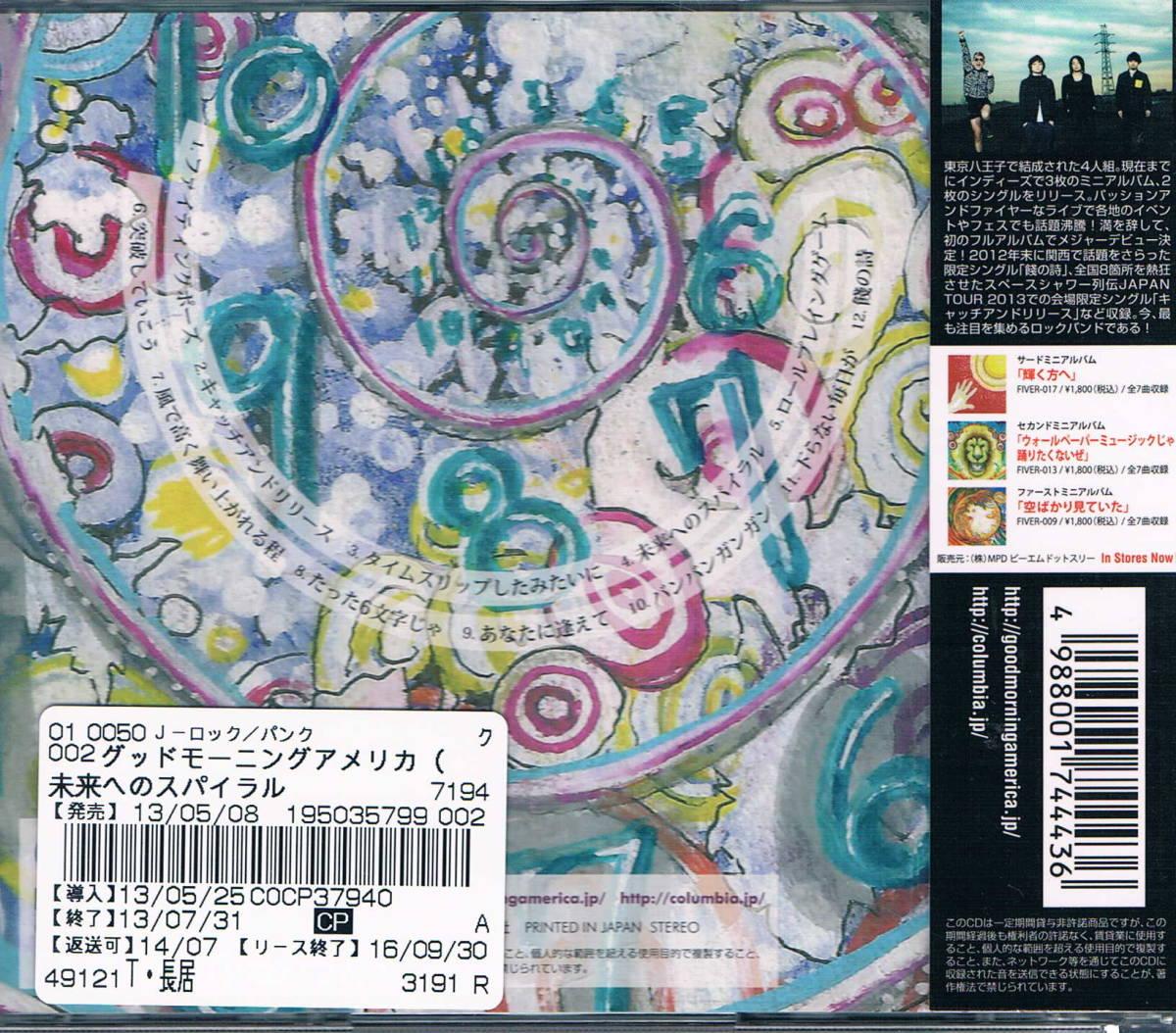 中古 グッドモーニングアメリカ 【未来へのスパイラル】 レンタル CD_画像2