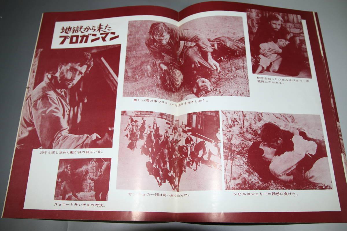 「地獄から来たプロガンマン」マカロニ・ウェスタン 映画 パンフレット 希少!_画像6