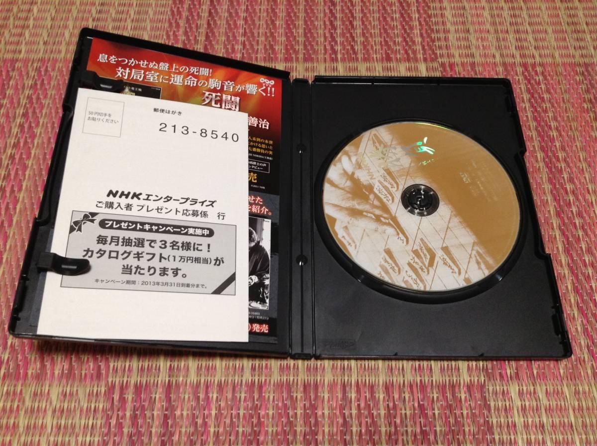◇NHK特集 勝負 将棋名人戦より DVD 国内正規品 中原誠名人 対 森二八段 即決_画像3