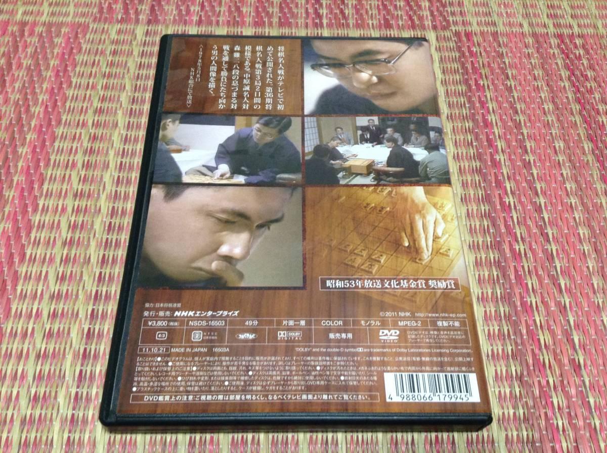 ◇NHK特集 勝負 将棋名人戦より DVD 国内正規品 中原誠名人 対 森二八段 即決_画像2