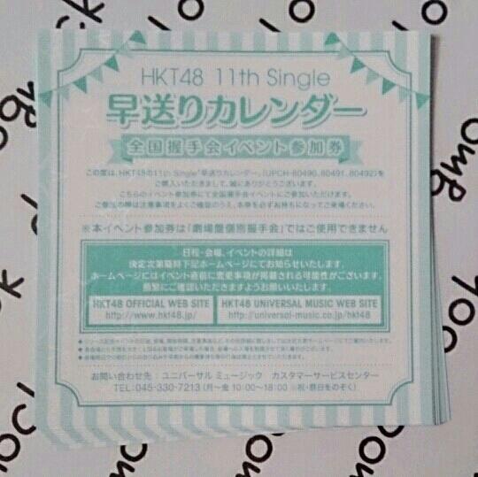 HKT48 早送りカレンダー 全握券 12枚(全国握手会参加券 握手券)■送料164円~
