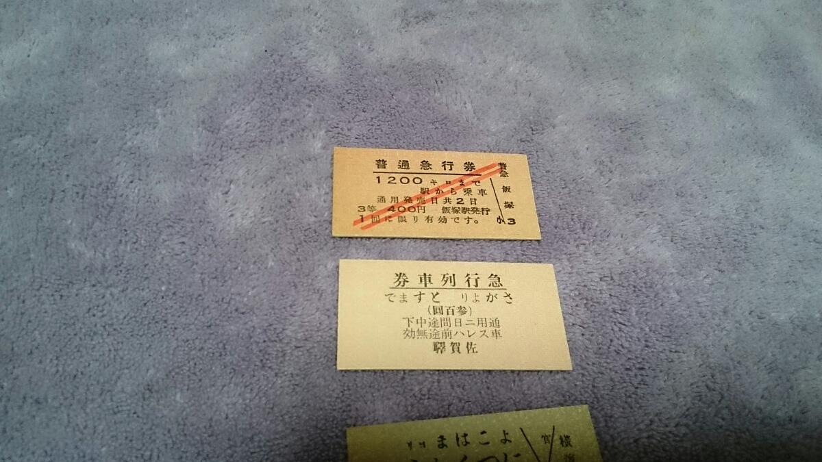 9枚 硬券_画像8