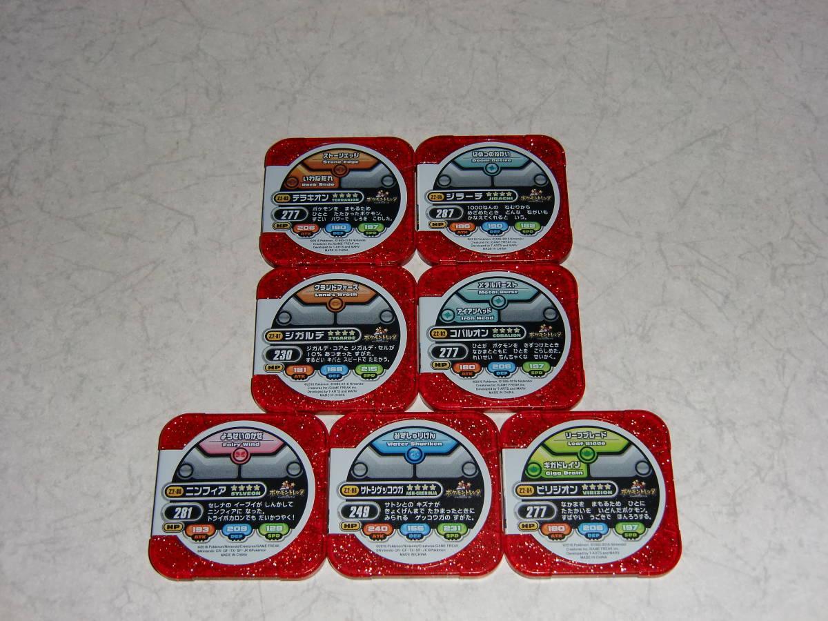 ポケモントレッタ    Z2弾 マスター 7枚セット  サトシゲッコウガ、ニンフィア、ジガルデ、ジラーチ、ビリジオン       _画像3