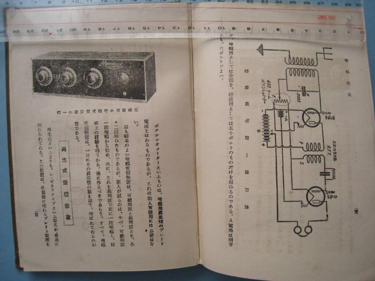 ★真空管ラジオ ラヂオの製作と原理/大正14年初版発行 書籍 古書 本(誠文堂)★_画像7