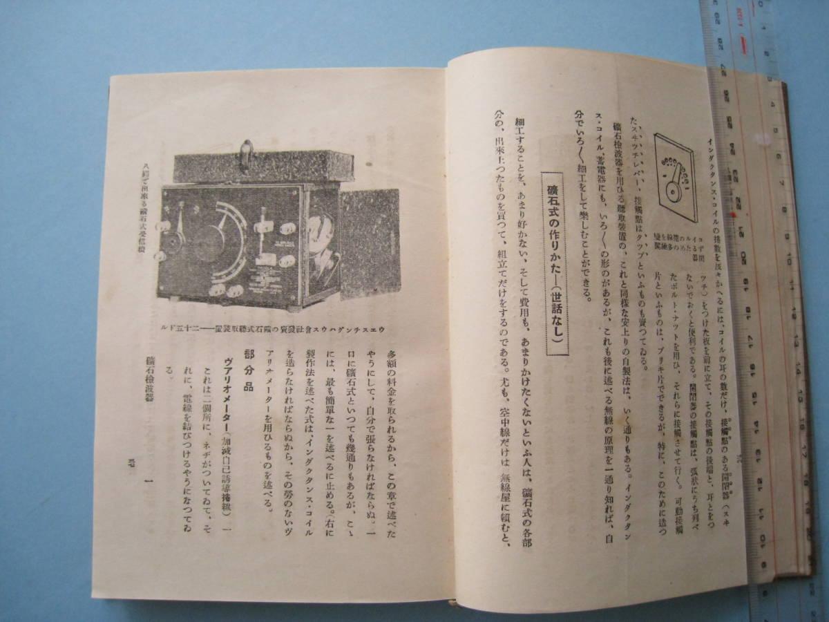 ★真空管ラジオ ラヂオの製作と原理/大正14年初版発行 書籍 古書 本(誠文堂)★_画像9