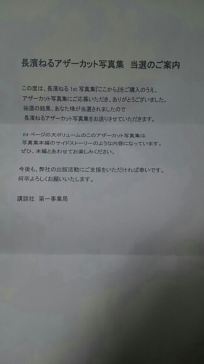 激レア当選品 欅坂46 長濱ねる アザーカット 写真集 格安_画像2