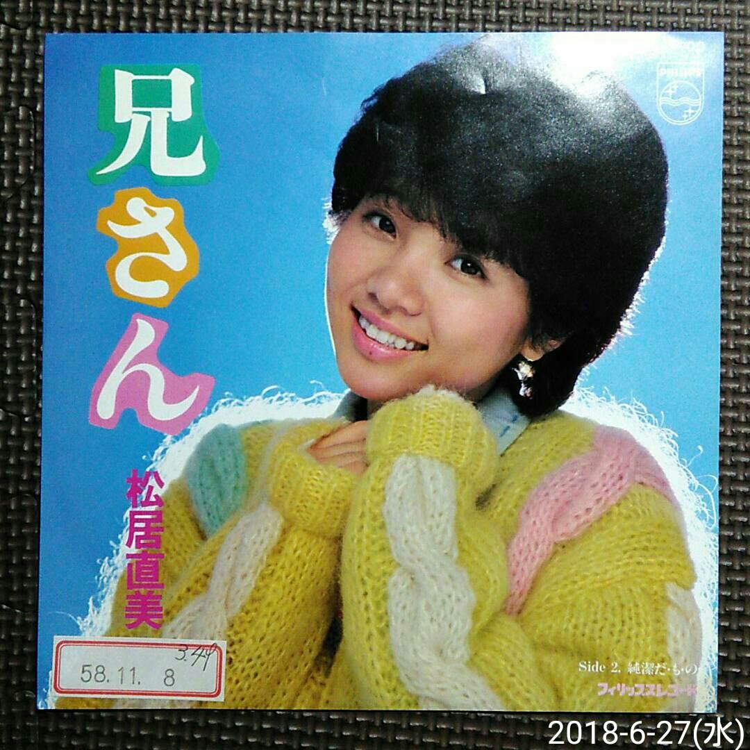 ヤフオク! - 非売品7'' 松居直美 / 兄さん / 純潔だ・も・の...