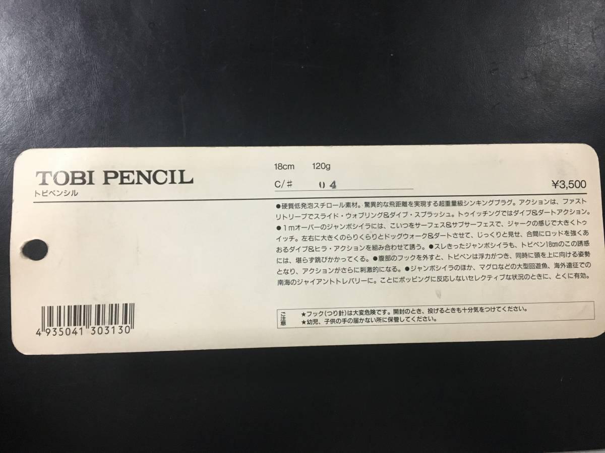 SAURUS ザウルス トビペン 180mm 120g 新品未開封品 ④_画像3