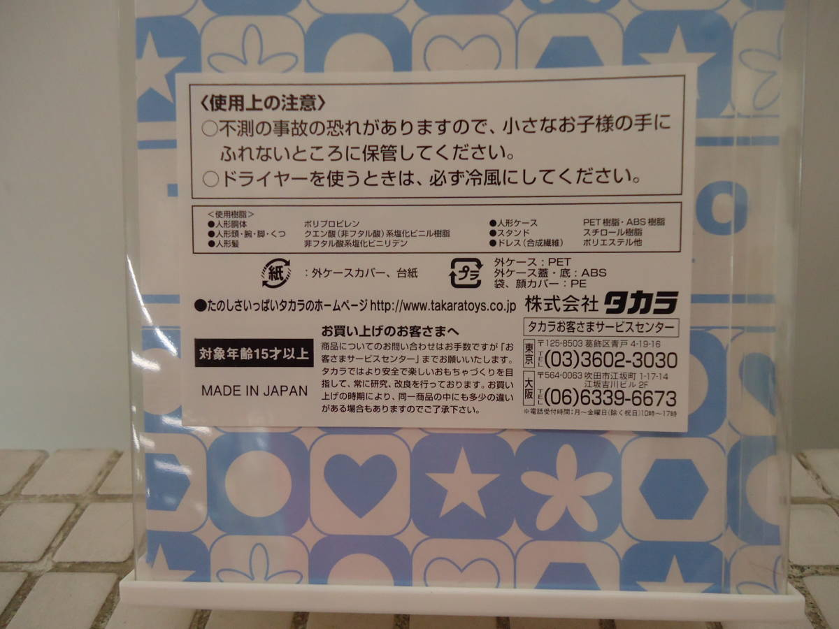 TAKARA-BAKO ORIGINAL DOLL りかちゃん 2001 未使用_画像2