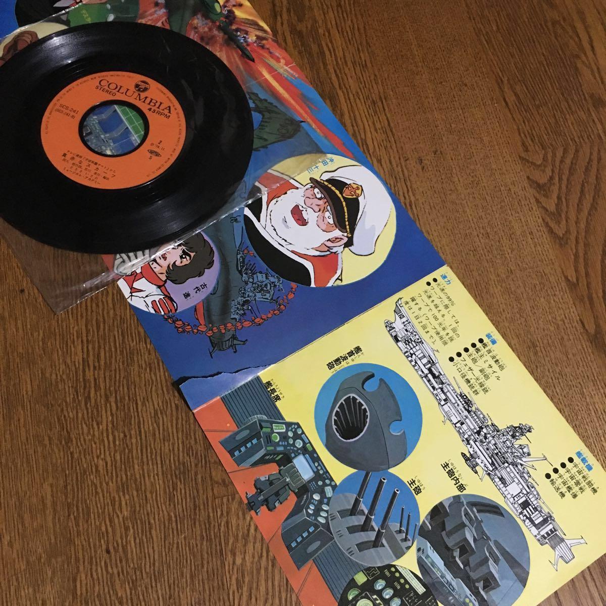 EPレコード☆宇宙戦艦ヤマト☆オリジナル・サントラ☆日本コロンビア☆昭和レトロ☆当時物_画像2