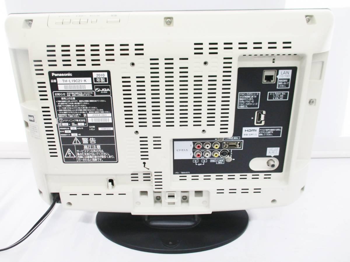 Panasonic パナソニック VIERA ビエラ 液晶カラーテレビ TH-L19C21-K 2010年製 リモコン B-CASカード付き 大ReB15 0513 2_画像4