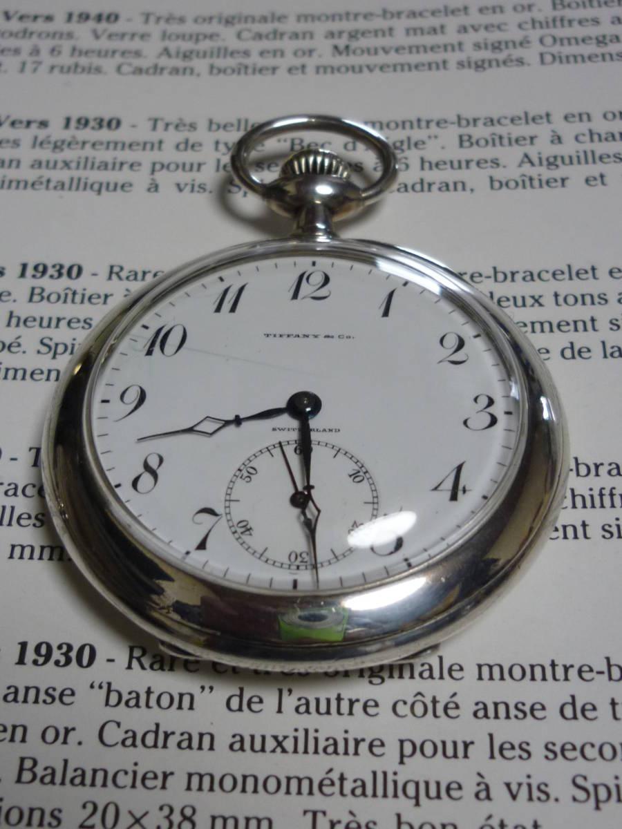 希少・ティファニー・懐中時計・ムーヴ、ロンジン・銀無垢美品