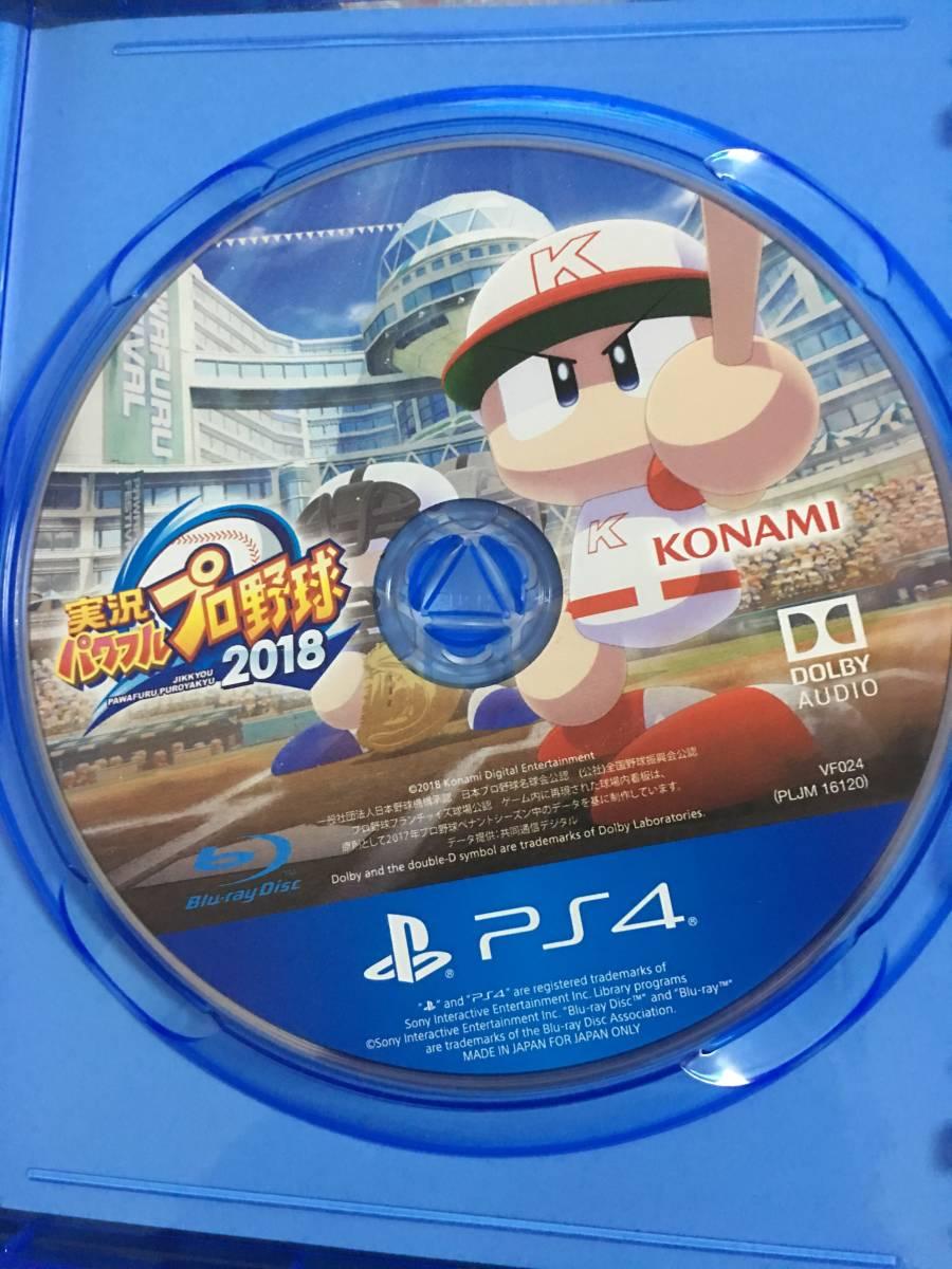 実況パワフルプロ野球2018 PS4 _画像2