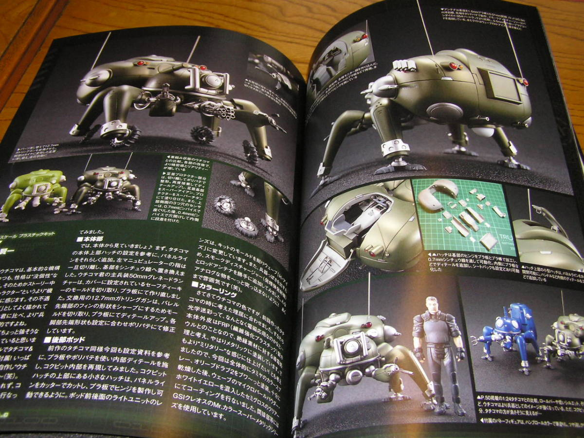 Arise JAPAN Ghost in the Shell Stand Alone Complex Mechanic Model Collection