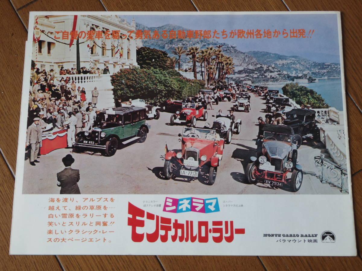モンテカルロラリー 70年代 映画チラシ⑬ パンフレット 広告
