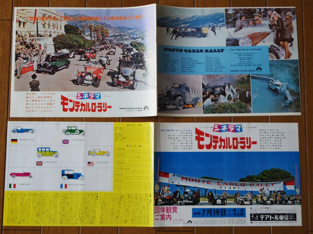 モンテカルロラリー 70年代 映画チラシ⑬ パンフレット 広告_画像2