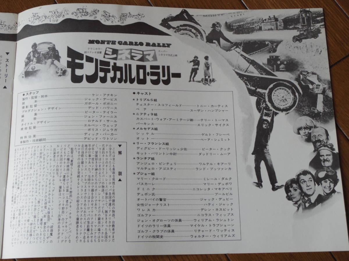 モンテカルロラリー 70年代 映画チラシ⑬ パンフレット 広告_画像4