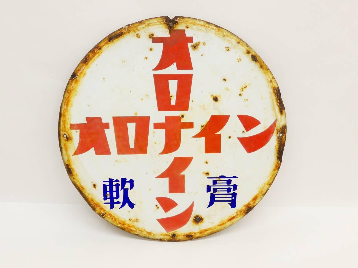 オロナイン 軟膏 ホーロー 看板 琺瑯 昭和 レトロ 広告 古看板 片面 非売品 M210931-3