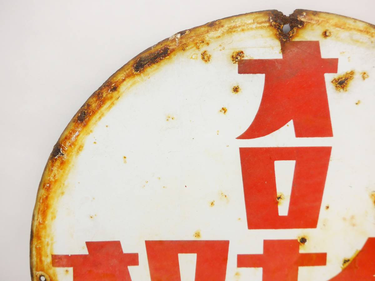 オロナイン 軟膏 ホーロー 看板 琺瑯 昭和 レトロ 広告 古看板 片面 非売品 M210931-3_画像2