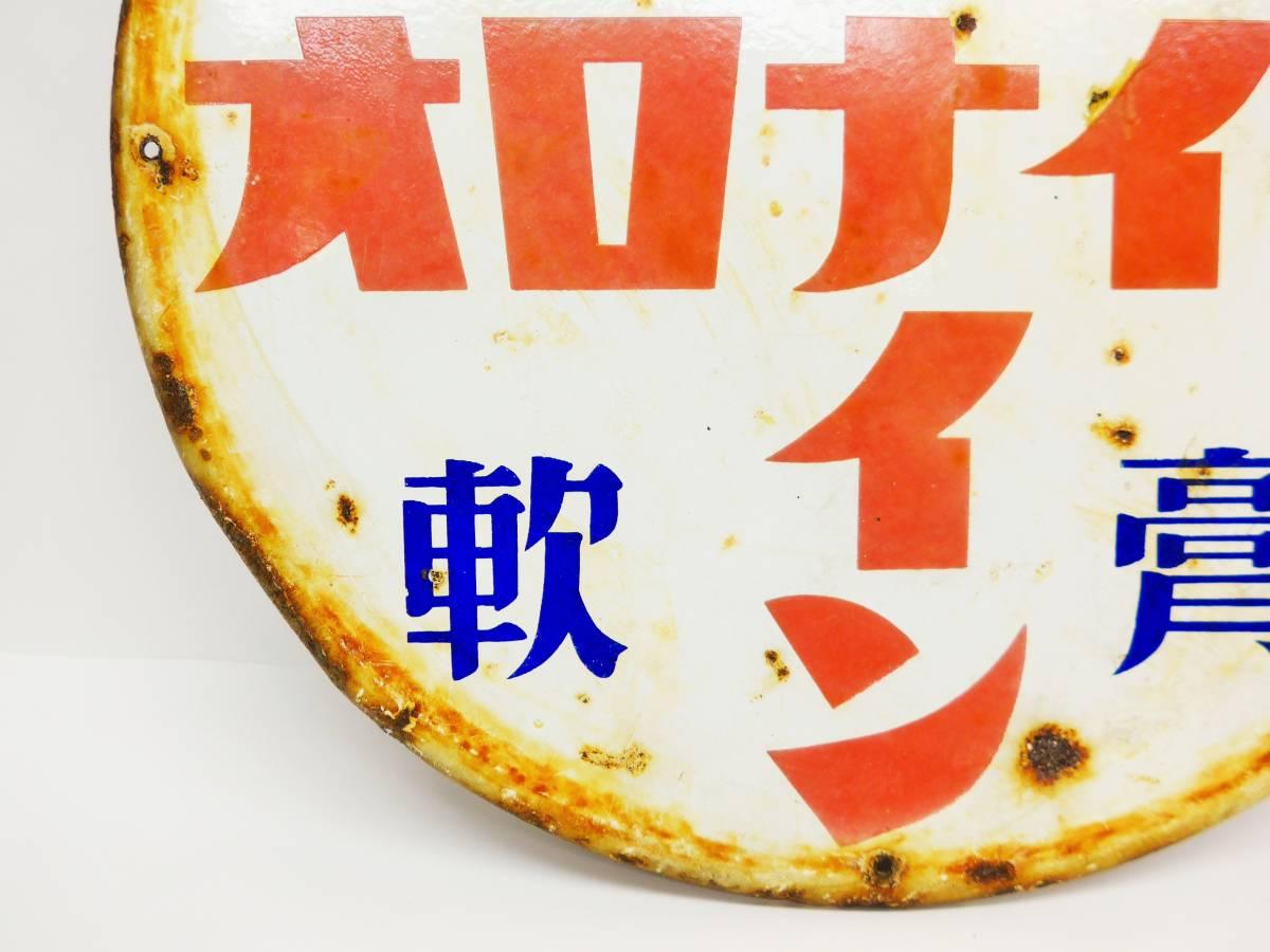 オロナイン 軟膏 ホーロー 看板 琺瑯 昭和 レトロ 広告 古看板 片面 非売品 M210931-3_画像4