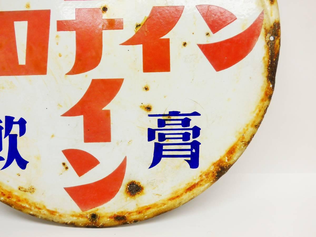 オロナイン 軟膏 ホーロー 看板 琺瑯 昭和 レトロ 広告 古看板 片面 非売品 M210931-3_画像5