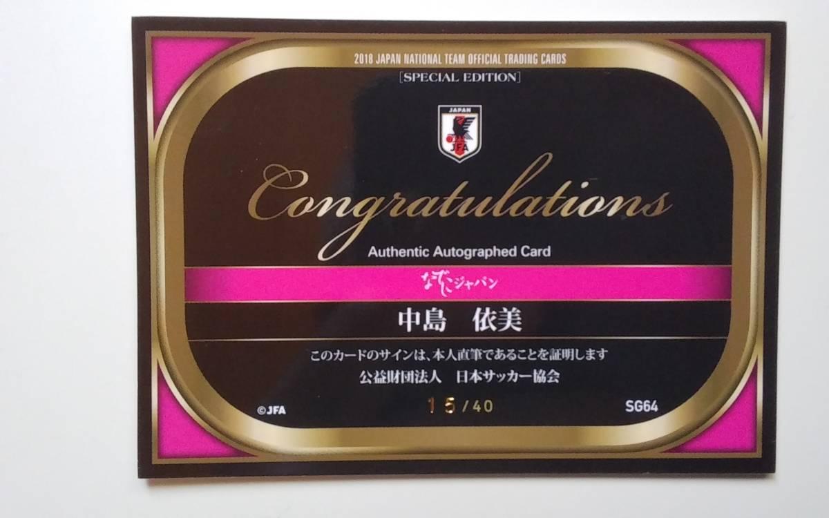 2018 日本代表SE 【中島依美】 なでしこジャパン 直筆サインカード [15/40] おまけ付き_画像2