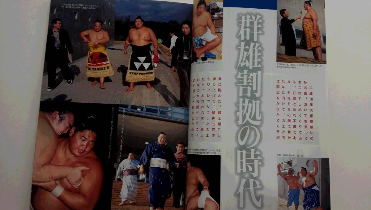 大相撲』1999年1月号初場所展望...