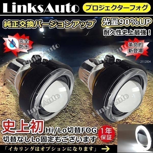 ダイハツ ハイゼットトラック S500P 純正交換バージョンアッププロジェクターフォグ イカリングとHIDとLEDのお得なセット販売もあります_画像1