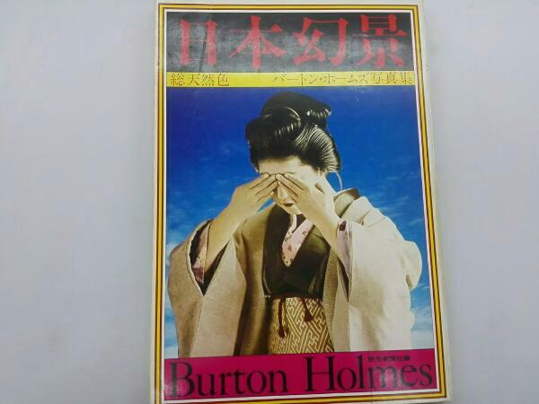 日本幻景 総天然色 バートン・ホームズ写真集_画像1