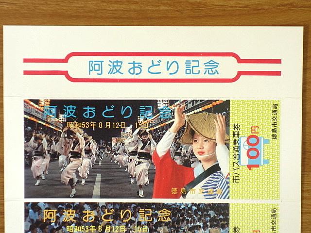 . wave ... memory city bus normal passenger ticket (100 jpy ) 3 sheets Showa era 53 year