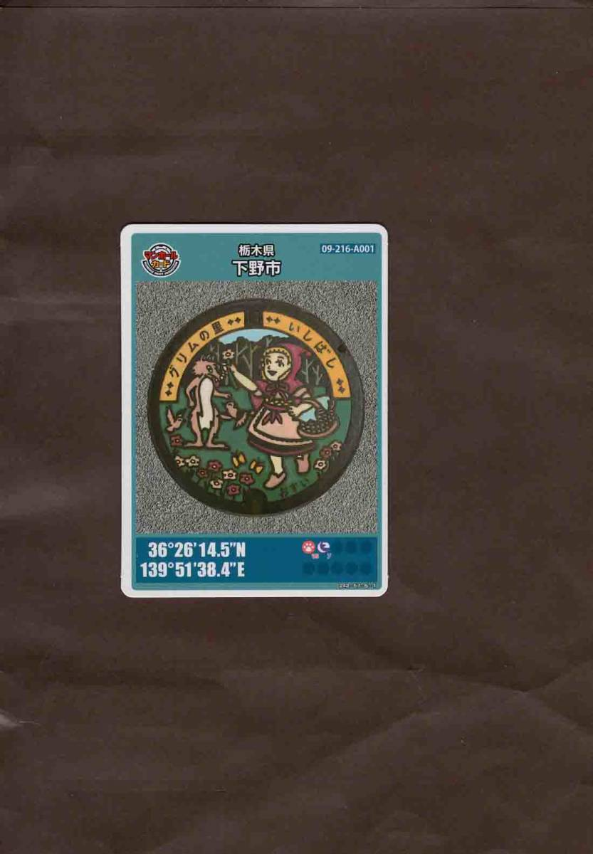 【ほぼ新品】「栃木県 下野(しもつけ)市 グリムの館配布 マンホールカード」