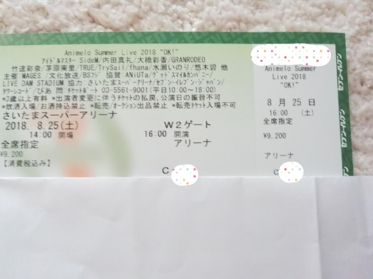 8/25 (土) ★ Animelo Summer Live 2018 アニサマ アリーナC8~10 1枚