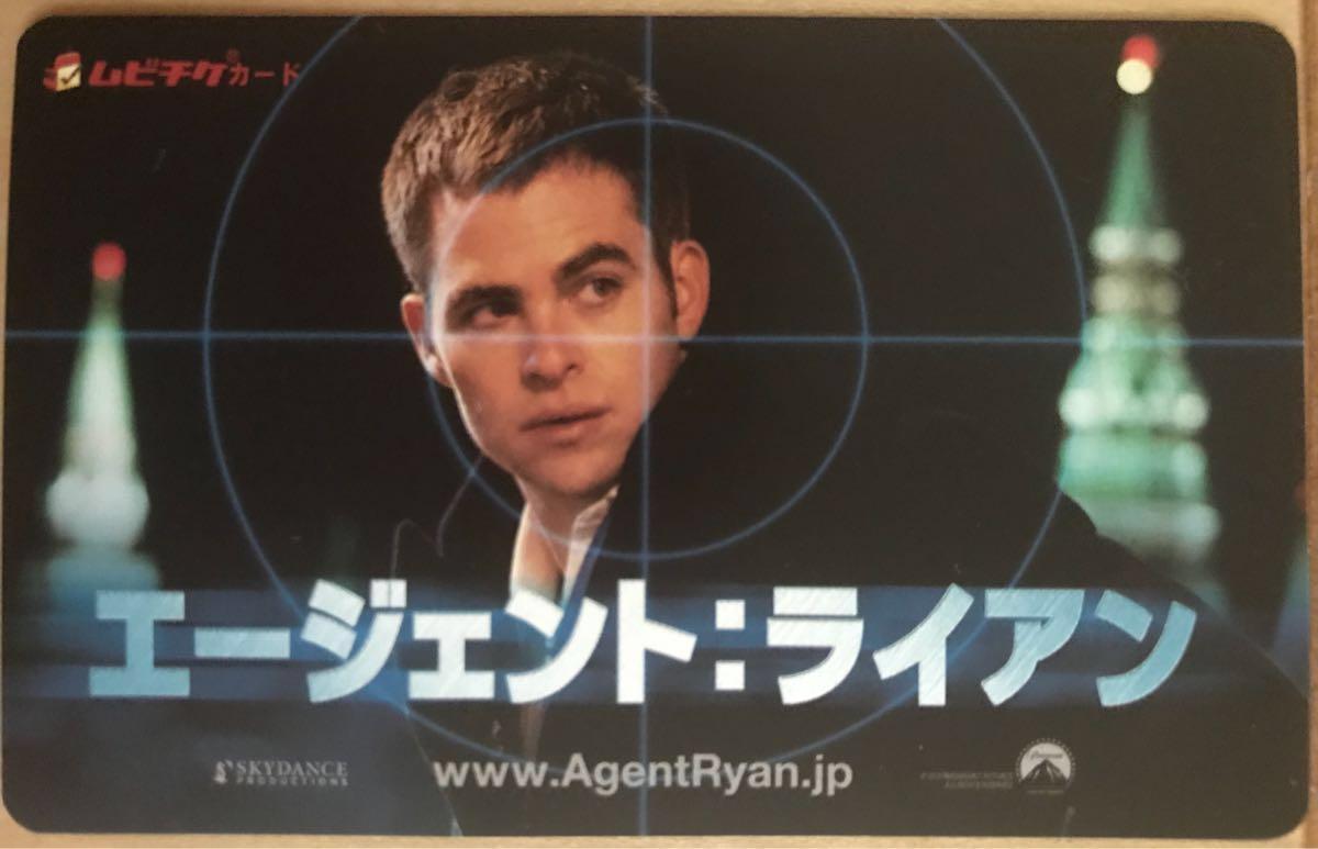 希少 映画半券・ムビチケ「エージェント:ライアン」