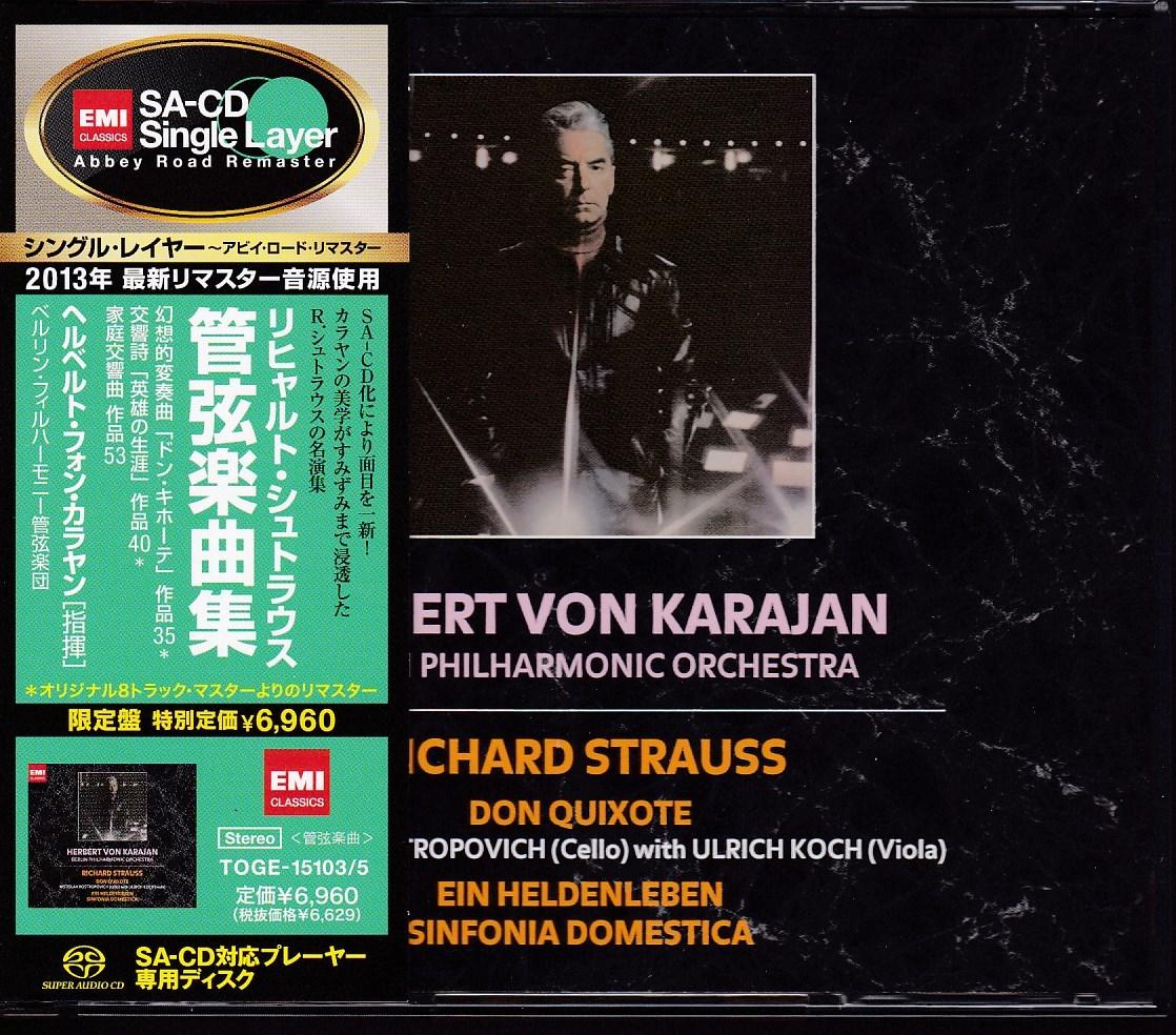 ★SACD★R・シュトラウス:管弦楽曲集 カラヤン/BPO (3CD)