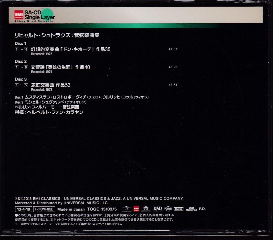 ★SACD★R・シュトラウス:管弦楽曲集 カラヤン/BPO (3CD)_画像2
