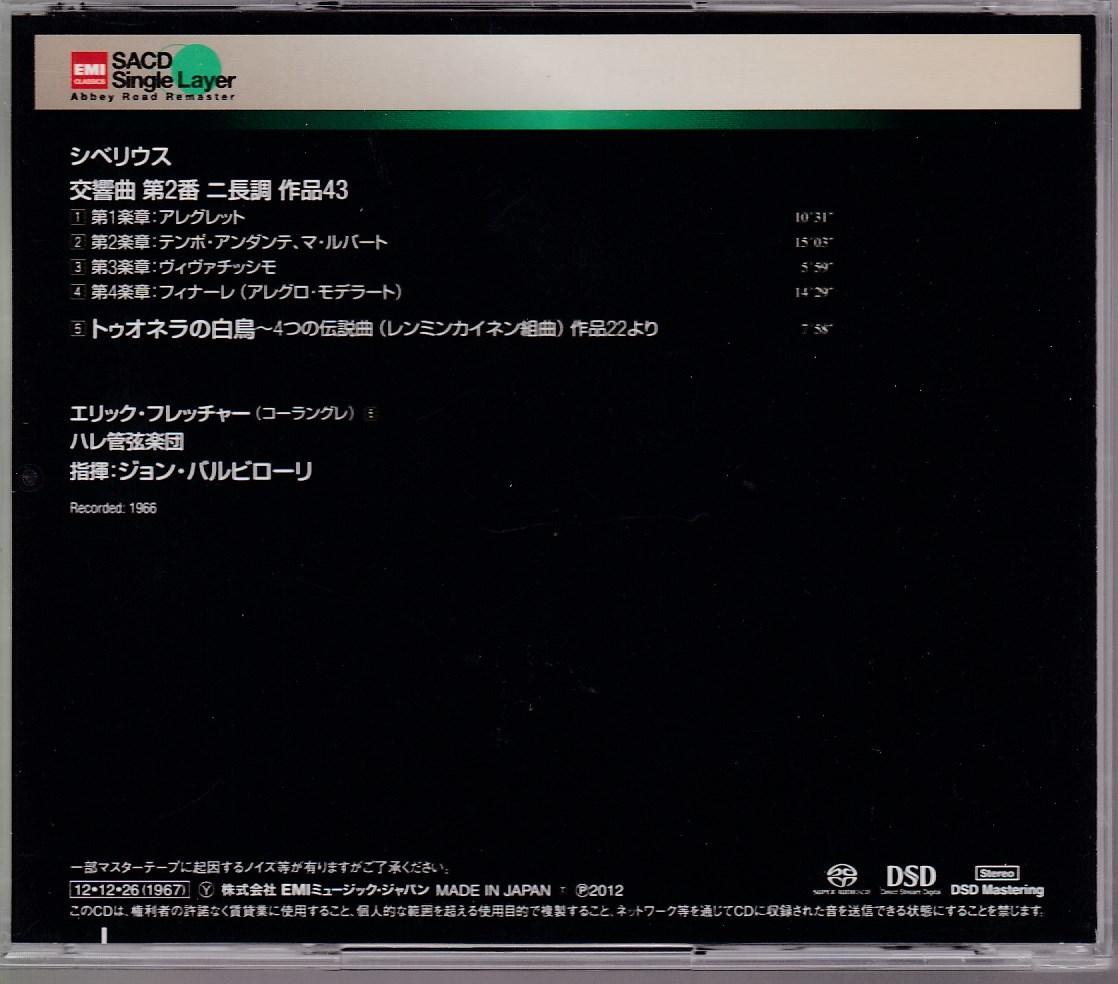 ★SACD★シベリウス:交響曲第2番、他 バルビローリ_画像2