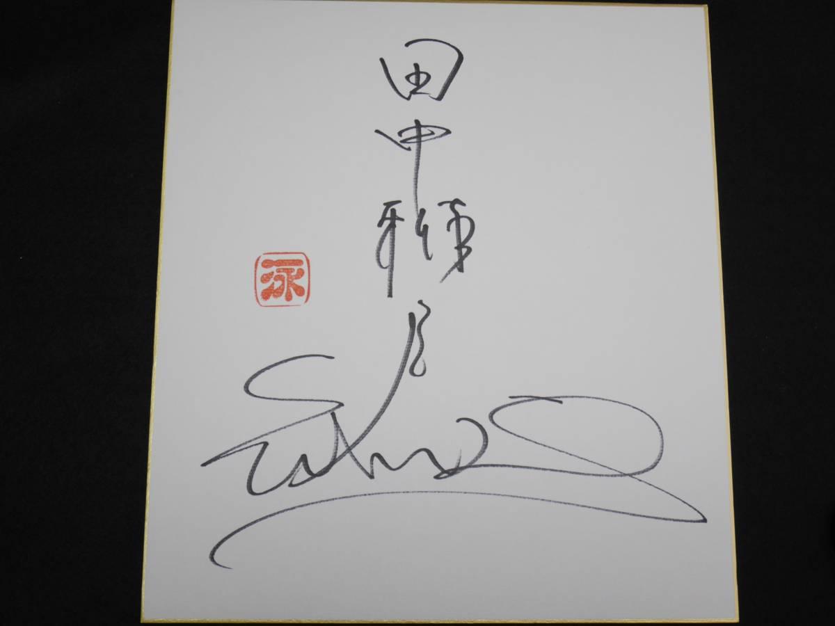 田中雅美さん直筆サイン入り色紙
