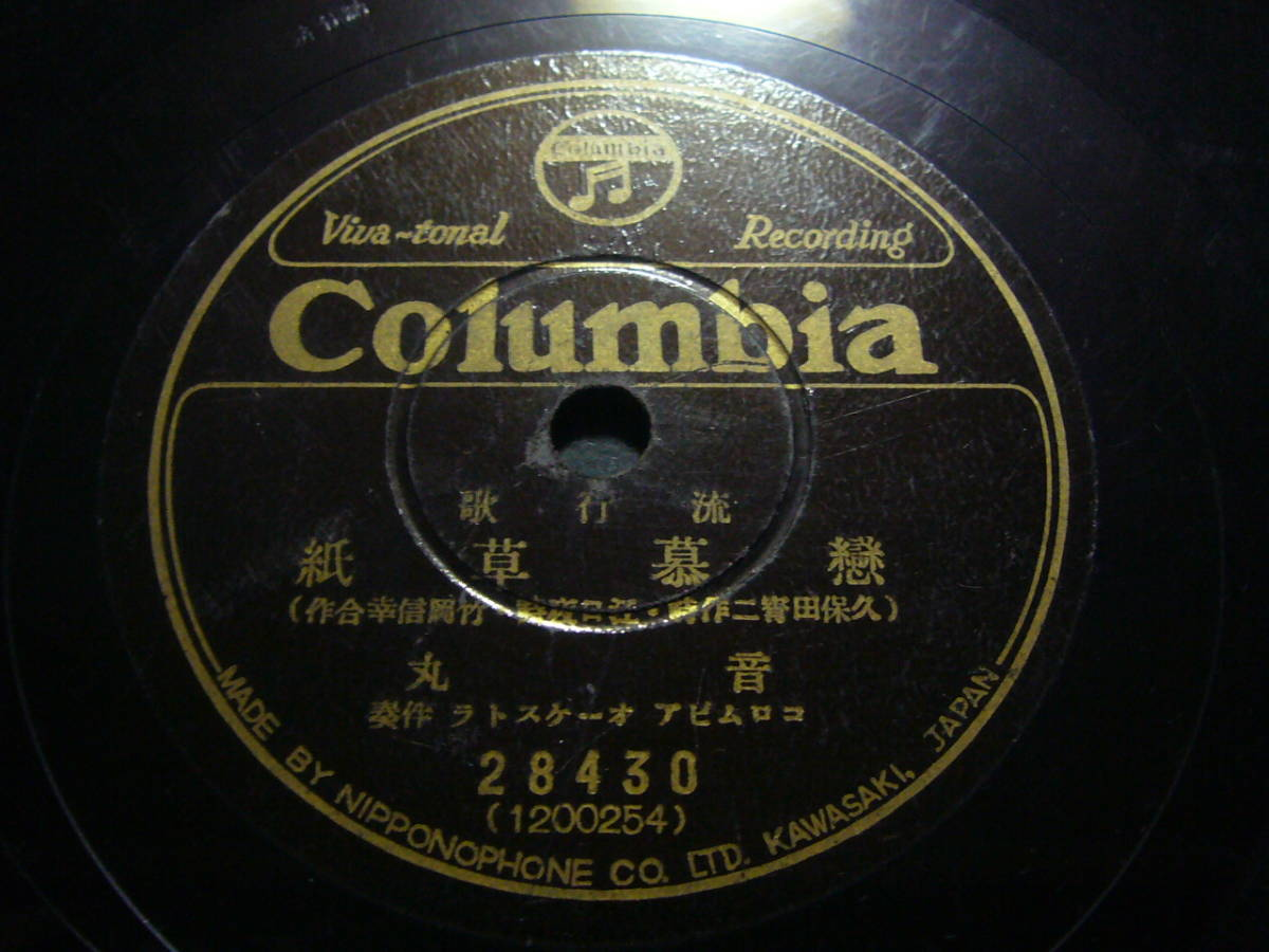 ■SP盤レコード■ト421(B) 音丸 恋慕草紙 松平晃 村雨小唄_両面とも良好です。
