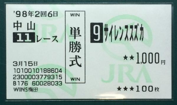 ◆他場的中単勝馬券◆サイレンススズカ 1998年 中山記念◆美品◆